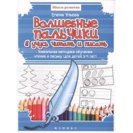 Ульева Е. Волшебные пальчики. Я учусь читать и писать. Уникальная методика обучения чтению и письму (для детей 3-4 лет)