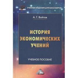 Войтов А. История экономических учений. Учебное пособие для бакалавров