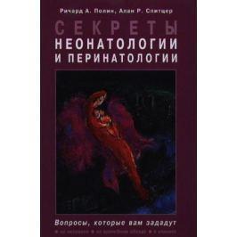 Полин Р., Спитцер А. Секреты неонатологии и перинатологии
