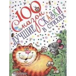 Маршак С., Сутеев В., Чуковский К., Остер Г., Успенский Э. Все, что нужно прочитать малышам от 3 до 5 лет