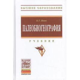 Янин Б. Палеобиогеография: Учебник