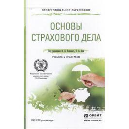 Хоминич И., Дик Е. (ред.) Основы страхового дела: Учебник и практикум для СПО