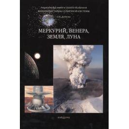 Дубкова С. Фамильные тайны Солнечной системы. Меркурий, Венера, Земля, Луна