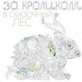 Полбенникова А. (ред.) За кроликом в сказочный лес