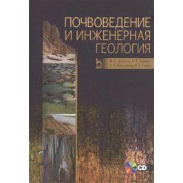 Захаров М., Корвет Н., Николаева Т., Учаев В. Почвоведение и инженерная геология (+CD)