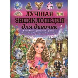 Феданова Ю., Скиба Т. (ред.) Лучшая энциклопедия для девочек