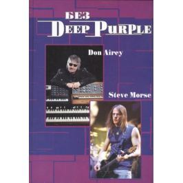 Дрибущак В. Без Deep Purple. Стив морс, Дон Эйри. Том 10