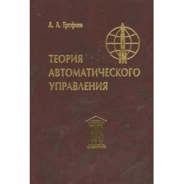 Ерофеев А. Теория автоматического управления. Учебник