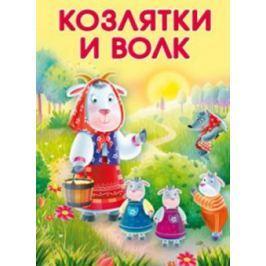 Василюк Н., Гвиниашвили С. (худ.) Козлятки и волк