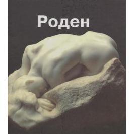 Тумакова И. (ред.) Огюст Роден
