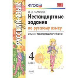 Антохина В. УМК. Нестандартные задания по русскому языку. Ко всем действующим учебникам. 4 класс (ФГОС)