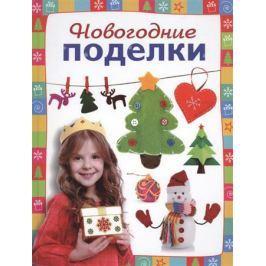 Протасова А., Шалаева Д. (пер.) Новогодние поделки