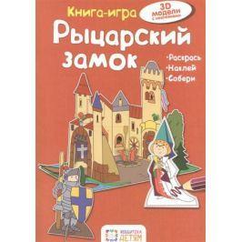 Бланк Х.-И. Рыцарский замок. 3D модели с наклейками