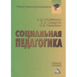 Столяренко Л., Самыгин С., Тумайкин И. Социальная педагогика. Учебное пособие