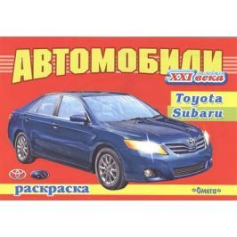 Исматуллаев Р. (худ.) Автомобили ХХI века. Toyota. Subaru