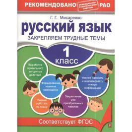 Мисаренко Г. Русский язык. 1 класс. Закрепляем трудные темы