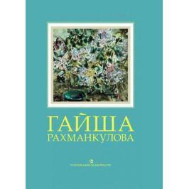 Рахманкулова А. Гайша Рахманкулова: Альбом