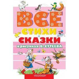 Барто А., Маршак С., Чуковский К. Все стихи и сказки в рисунках В. Сутеева