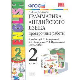 Барашкова Е. Грамматика англ. яз. 2 кл. Провер. работы