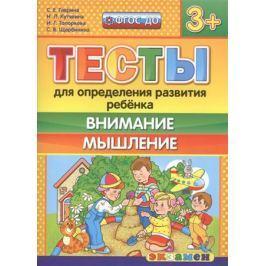 Гаврина С., Кутявина Н., Топоркова И., Щербинина С. Тесты для определения развития ребенка. Внимание. Мышление (3+)