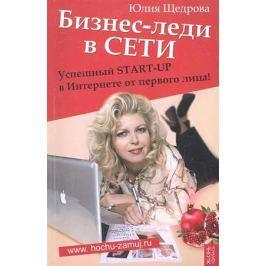 Щедрова Ю. Бизнес-леди в Сети: Успешный Start-up в Интернете...