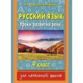 Узорова О., Нефедова Е. Русский язык. Уроки развития речи. 4 класс. Для начальной школы