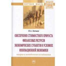 Левчаев П. Обеспечение стоимостного прироста финансовых ресурсов экономических субъектов в условиях инновационной экономики