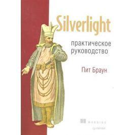 Браун П. Silverlight. Практическое руководство