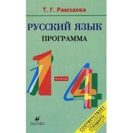 Рамзаева Т. Русский язык 4 кл Учебник ч.2