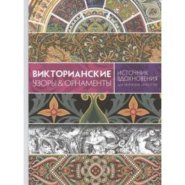 Графтон К. Викторианские узоры & орнаменты. Источник вдохновения для творческих личностей