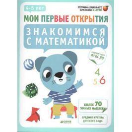 Руссо Ф., Шове Ю. Знакомимся с математикой. Средняя группа детского сада. Более 70 умных наклеек