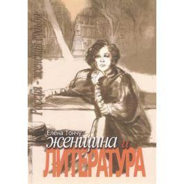 Тончу Е. Женщина и литература (комплект из 2-х книг)