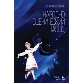 Есаулов И., Есаулова К. Народно-сценический танец. Учебное пособие