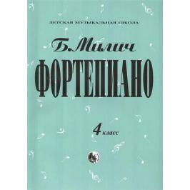 Милич Б. (сост.) Фортепиано. 4 класс. Учебное пособие
