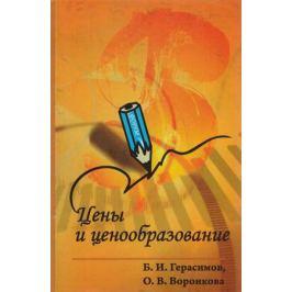 Герасимов Б., Воронкова О. Цены и ценообразование Уч. пос.