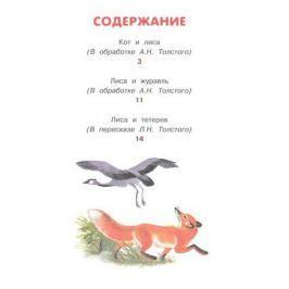 Бирбкова А. (ред.) Кот и Лиса. Русские народные сказки