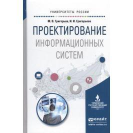 Григорьев М., Григорьева И. Проектирование информационных систем. Учебное пособие для вузов