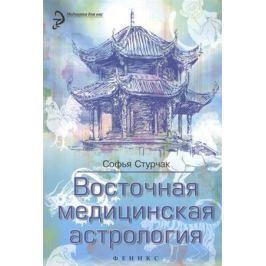 Стурчак С. Восточная медицинская астрология. Искусство управлять своей судьбой