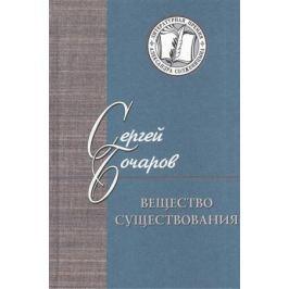 Бочаров С. Вещество существования. Филологические этюды