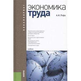 Рофе А. Экономика труда. Учебник