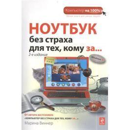 Виннер М. Ноутбук без страха для тех, кому за... 2-е издание