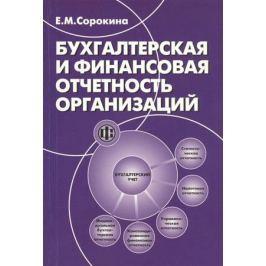 Сорокина Е. Бухгалтерская и финансовая отчетность организаций. Учебное пособие. Второе издание