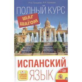 Гонсалес Р., Алимова Р. Испанский язык. Полный курс шаг за шагом (+CD)