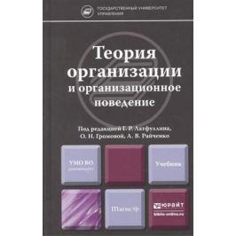 Латфуллин Г., Громова О., Райченко А. (ред.) Теория организации и организационное поведение. Учебник для магистров