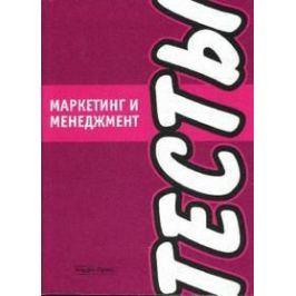 Колонтаевская И. (ред) Маркетинг и менеджмент Тесты
