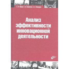 Яшин С., Кошелев Е., Макаров С. Анализ эффективности инновационной деятельности