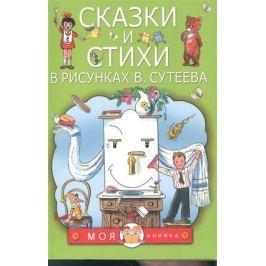 Маршак С.,Михалков С., Остер Г. И др. Сказки и стихи в рисунках В. Сутеева