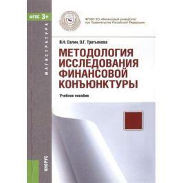Салин В., Третьякова О. Методология исследования финансовой конъюнктуры