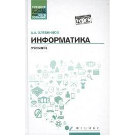 Хлебников А. Информатика. Учебник