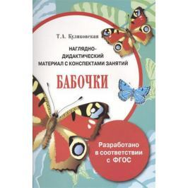 Куликовская Т. Бабочки. Наглядно-дидактический материал с конспектами занятий
